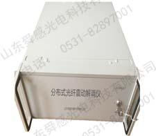 分布式光纤测震动监测系统