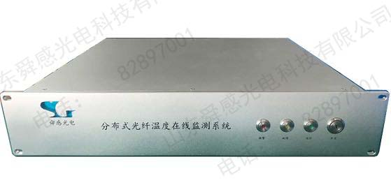 分布式光纤监测系统