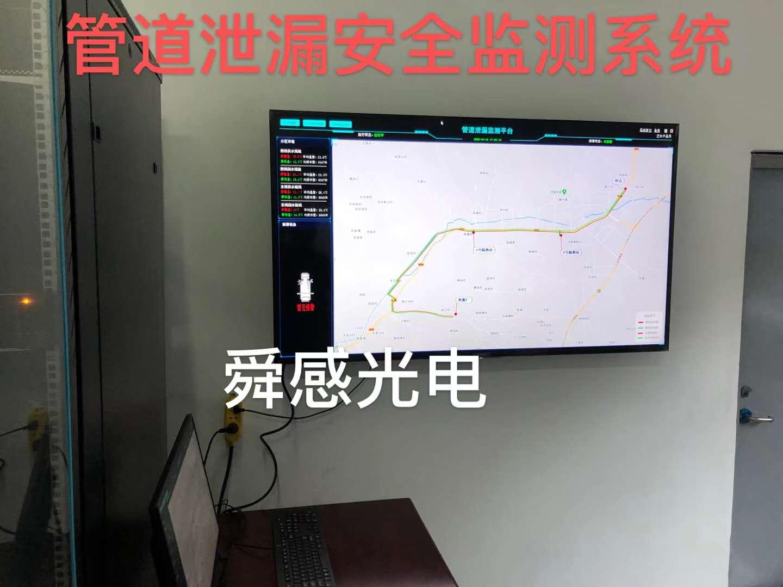 管道泄漏监测系统